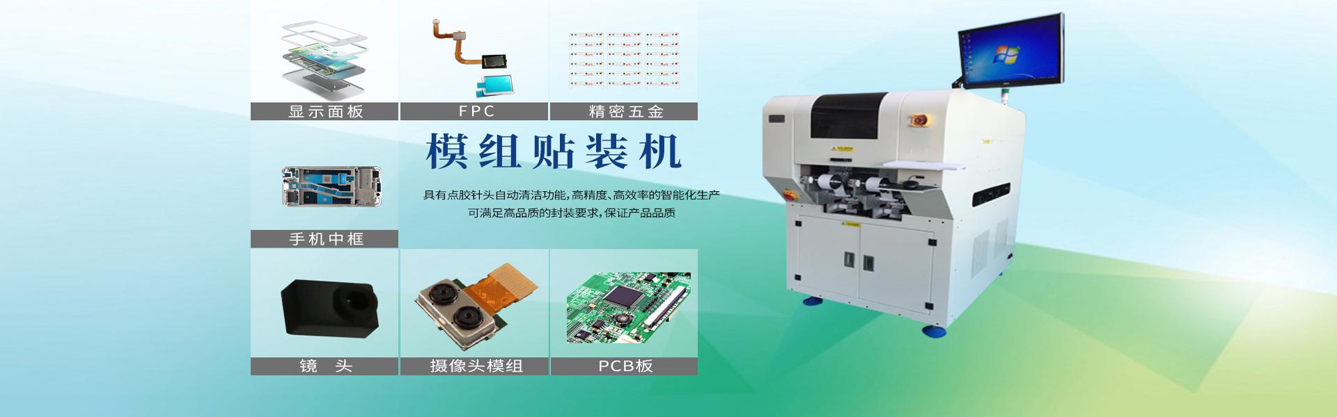 FPC智能贴装机